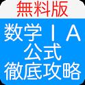 数学IA公式徹底攻略~無料版~ icon
