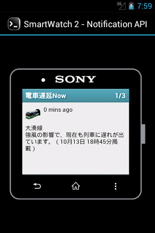 電車遅延Now for SmartWatch2
