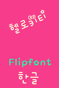 玩娛樂App|YDHellokitty™ Korean Flipfont免費|APP試玩