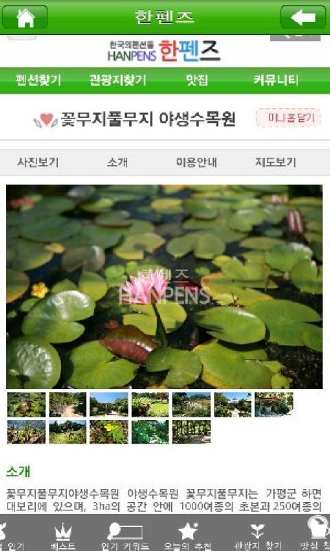 관광지,맛집,할인펜션여행(한펜즈)- screenshot
