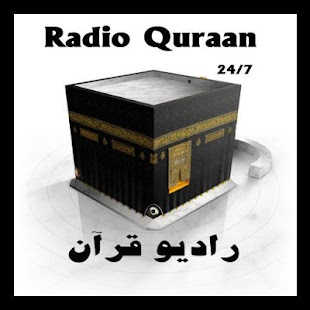 Radio Quraan - Quran 24/7- screenshot thumbnail