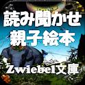 読み聞かせZwiebel文庫 logo