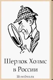 Шерлок Холмс в России