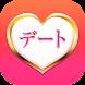 デートプラン通信!恋人といちゃいちゃ遊べる恋愛アプリ