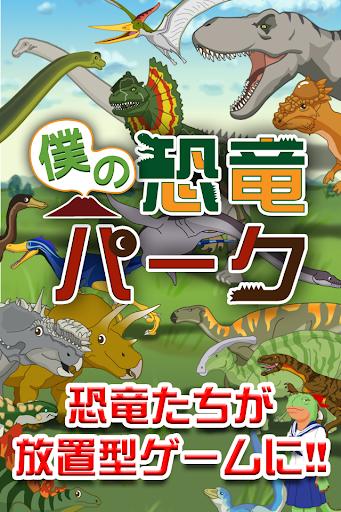 僕の恐竜パーク - 狙って捕って暇つぶし!恐竜放置系ゲーム-