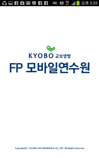 교보생명FP 모바일연수원