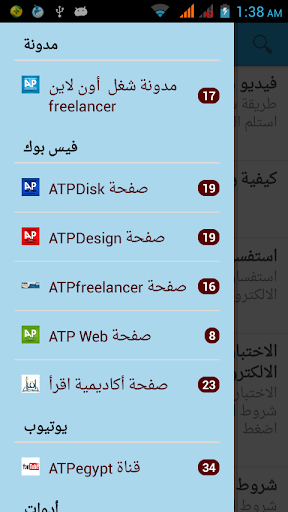 ATPfreelancer - شغل أون لاين