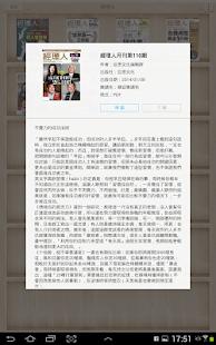 玩免費書籍APP|下載myBook(PAD) -電子雜誌、電子書免費試閱,無限飽讀 app不用錢|硬是要APP