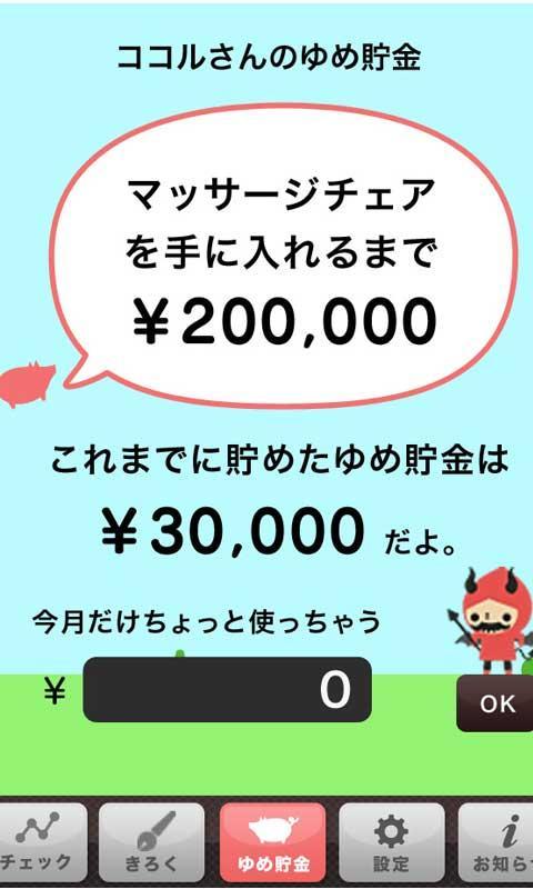 【ベルメゾン公式】貯まるメモ 無料家計簿、簡単貯金アプリ- screenshot