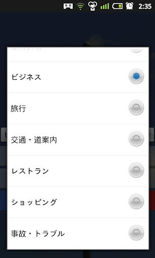 【免費教育App】並び替え英語学習 500表現-APP點子