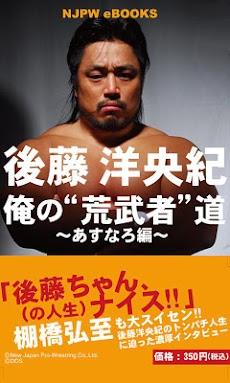 新日本プロレスリング 後藤洋央紀 俺の荒武者道 あすなろ編のおすすめ画像1