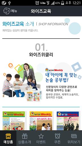 【免費通訊App】와이즈 교육-APP點子