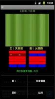 Screenshot of I Ching - Divine Your Future