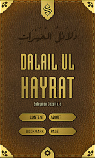 Dalail ul Hayrat - screenshot thumbnail