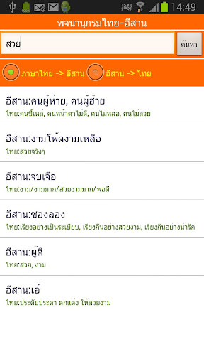 Thai Esaan Dictionary V2