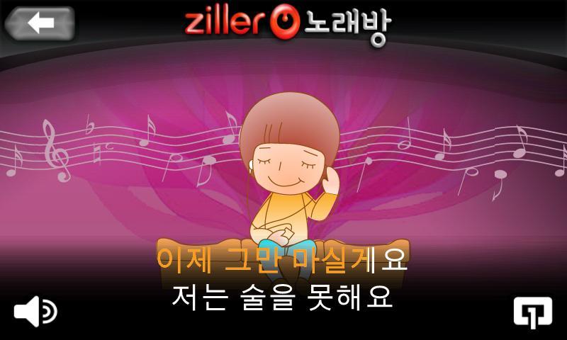 예쁜게다니/살찐고양이(노래방) - screenshot