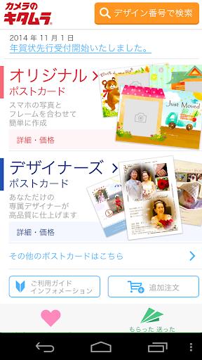 写真ポストカード -カメラのキタムラ-