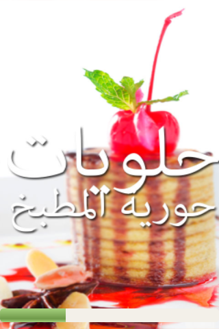 حلويات حورية المطبخ