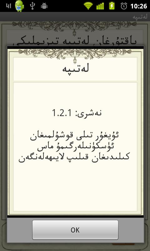 letipe (لەتىپە) - screenshot