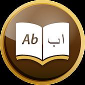 Kamus Al Umm