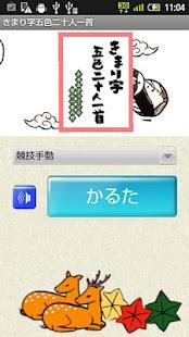 KIMARIZIGOSIKINIZYUNINISSYU- screenshot thumbnail