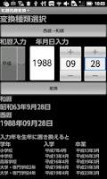 Screenshot of 和暦西暦変換+