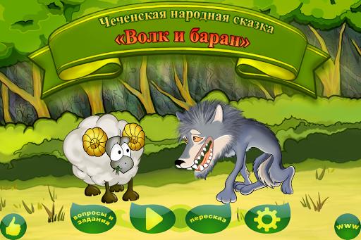Чеченская сказка Волк и баран.