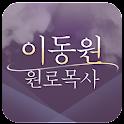 이동원 원로목사 icon