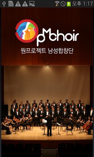 원프로젝트 남성합창단