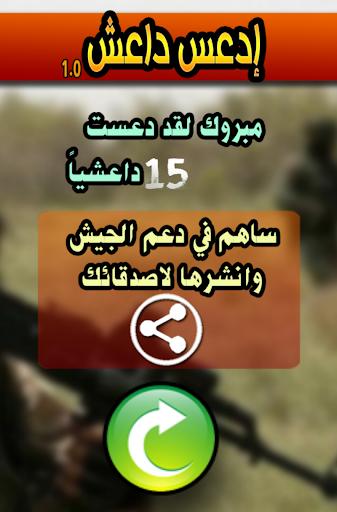 ادعس داعش