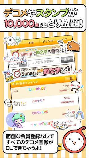 デコメ絵文字スタンプ全部無料取り放題★顔・誕生日・名前・検索