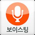 보이스팅 친구(폰팅 미팅 여친 전화 랜덤 대화 실시간) icon