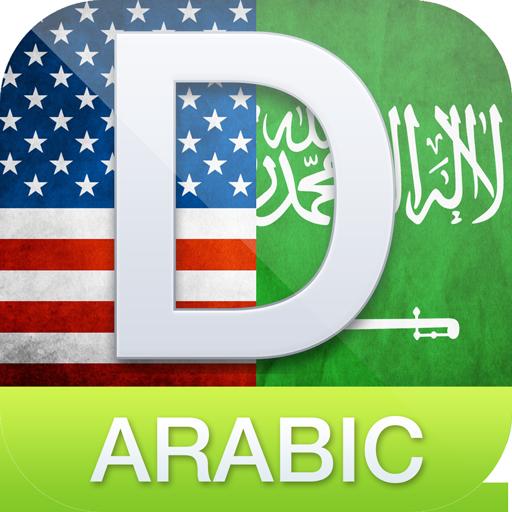 English To Arabic Dictionary 教育 LOGO-玩APPs