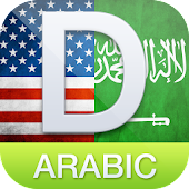 English To Arabic Dictionary