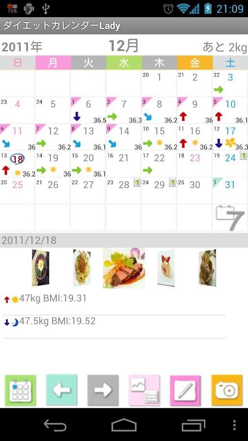 DietCalendar Ladys Free(weight- screenshot