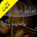 مواويل عربية و قدود حلبية لايت icon