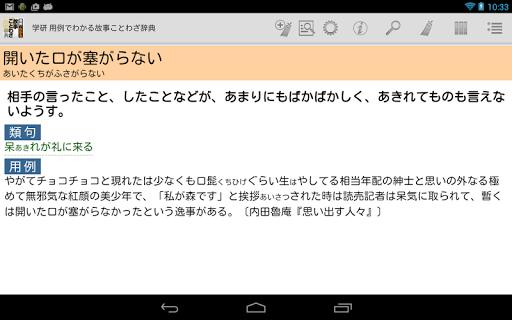 無料书籍Appの学研 用例でわかる 故事ことわざ辞典|HotApp4Game