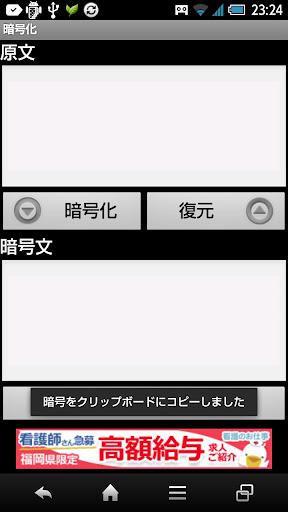 無料工具Appの文章暗号化|記事Game