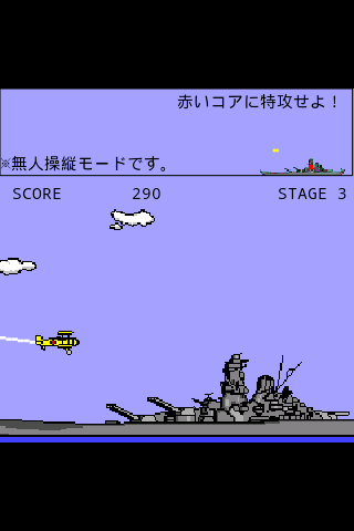 Kamikaze Attacker 1.0.2 Windows u7528 2