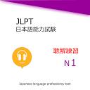 Japanese Language Test N1 Listening Training APK