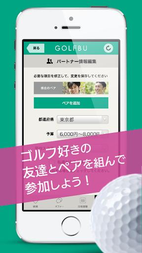 玩免費社交APP|下載ゴルフ部 ~ゴルフ好きな大人たちが集う ソーシャル部活動~ app不用錢|硬是要APP