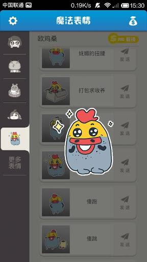 【免費通訊App】微信魔法表情-APP點子