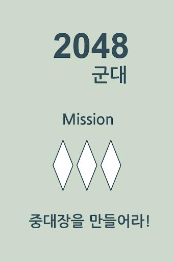2048 군대