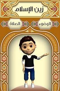 Zain Al Islam- screenshot thumbnail