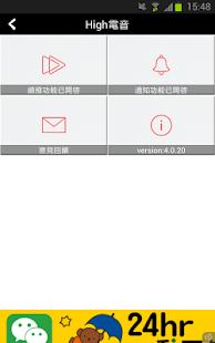 【免費媒體與影片App】High電音-APP點子