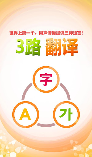 3カ国翻訳[中国]