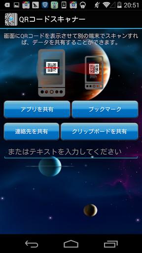 玩免費購物APP|下載QRバーコードスキャナ app不用錢|硬是要APP