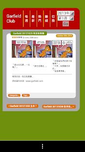 加菲貓看漫畫 漫畫 App-癮科技App