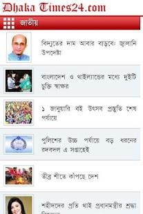 Dhaka Times24.com- screenshot thumbnail