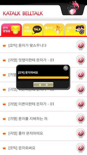 korean sms ringtone notification
